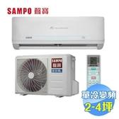 聲寶 SAMPO 精品型單冷變頻一對一分離式冷氣 AM-QC22D / AU-QC22D