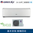 (((全新品))) GREE 格力14-16坪 二級變頻冷專冷氣 GSDR-90CO/I R410冷媒 含基本安裝 (限區安裝)