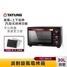 【南紡購物中心】TATUNG大同 30公升電烤箱 TOT-3007A 旋風烘烤 原廠保固