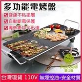 【現貨直達】110V電烤盤 鐵板燒 韓式家用烤盤 無煙燒烤不黏鍋 電烤爐 68*22cm大號烤盤