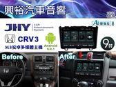【JHY】07~12年HONDA CRV3專用9吋螢幕M3系列安卓多媒體主機*雙聲控+藍芽+導航+安卓