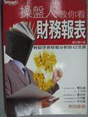 【書寶二手書T1/財經企管_KIG】操盤人教你看財務報表_劉心陽