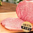 日本頂級A5黑毛和牛沙朗排(230g±1...