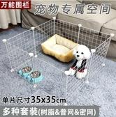 寵物圍欄 DIY寵物圍欄小型犬室內柵欄隔離門貓籠別墅兔子荷蘭豬寵物籠【快速出貨八折下殺】