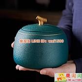 茶葉罐陶瓷空罐儲存罐密封罐茶罐密封家用存茶罐中式普洱紅茶綠茶【樂淘淘】