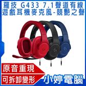 【免運+3期零利率】全新 Logitech 羅技 G433 7.1 聲道有線遊戲耳機麥克風-競艷之聲