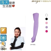 【海夫】MEGA COOUV 袖套 女款 (UV-F502)(紫色 F502L)