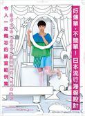 好傳單,不簡單!日本流行海報設計