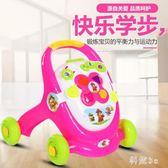 寶寶學步車手推車玩具嬰兒童防側翻助步車6/7-18個月1歲帶音樂燈 js3534『科炫3C』
