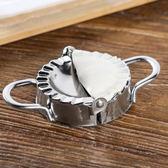 ♚MY COLOR♚ 不銹鋼包餃子器 餃子 水餃模具 304不銹鋼 壓餃子神器 廚房 料理 輕鬆 【P562】