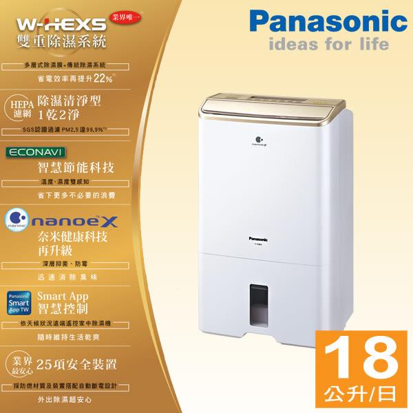 Panasonic國際牌 18公升ECO NAVI智慧節能清淨除濕機 F-Y36EX