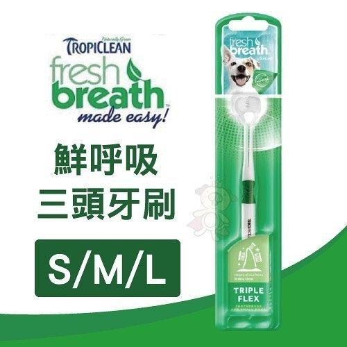 『寵喵樂旗艦店』鮮呼吸 Fresh breath 三頭牙刷 S / M / L 特殊超細毛的立體三刷頭設計