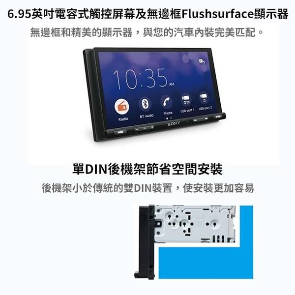 【SONY】XAV-AX5500 6.95吋 藍芽觸控螢幕主機*CarPlay+Android+智能語音導航