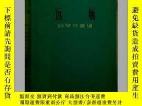 二手書博民逛書店罕見鋼琴伴奏曲:遠航(74年16開1版1印)Y18835 陳 除