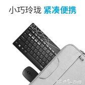 鍵盤 =無線藍芽鍵盤滑鼠套裝台式電腦筆記本通用平板手機靜音輕薄小巧 潔思米YXS