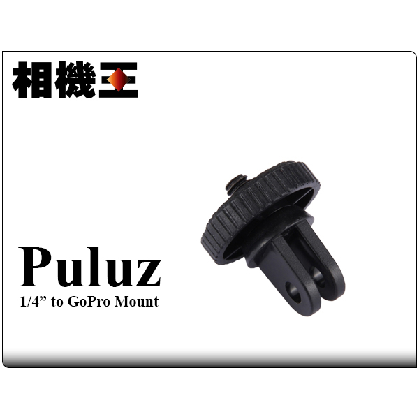 """Puluz 腳架螺絲轉接座〔1/4""""螺絲孔轉接GoPro公座〕數位相機轉接GoPro配件"""