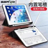 億色iPad mini5保護套Air3蘋果2019新款帶筆槽硅膠10.5英寸