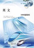 (二手書)英文1000題精析(鐵路、交通事業)