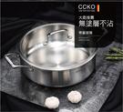 CCKO 不銹鋼不沾鍋三層複合不鏽鋼雙耳湯鍋(附蓋32cm)