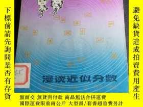 二手書博民逛書店罕見漫談近似分數(館藏)Y28358 陳永明 上海教育出版社 出