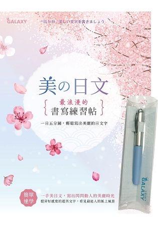 【Galaxy 晴空藍鋼筆】X《美的日文‧浪漫的書寫練習帖》