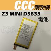 SONY Z3mini D5833 電池 索尼 LIS1561ERPC 電池 內置電池 內建電池 DIY 維修 零件