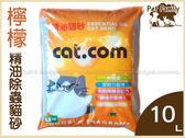 寵物家族*-12包優惠組-CAT.COM檸檬精油驅蟲貓砂10L