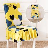 八八折促銷-椅套餐廳座椅套裙擺連身酒店飯店家用彈力椅子套罩北歐式簡約靠椅背罩