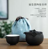 快客杯-旅行茶具套裝便攜式包快客杯一壺一杯二杯隨身泡茶杯陶瓷功夫茶具 艾莎嚴選