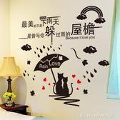 文字歌詞墻貼紙客廳墻壁裝飾品自粘寢室宿舍貓咪浪漫愛情情侶貼畫 阿宅便利店