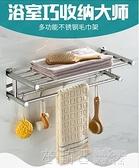 毛巾架 毛巾架不銹鋼免打孔衛生間置物架壁掛工程浴室掛件洗手間浴巾架子 茱莉亞