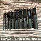 丸斬 1mm-2mm 台灣製圓斬電鍍黑 ...