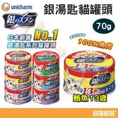 日本unicharm 嬌聯 銀湯匙-貓罐頭-鮪魚(13歲) 70g【寶羅寵品】