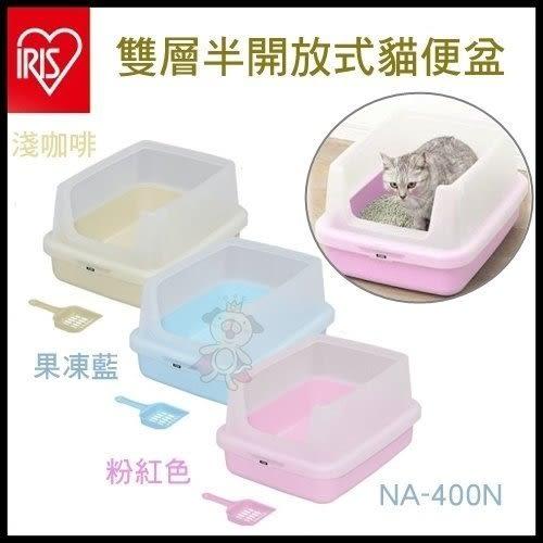 *KING WANG*【日本IRIS】日本設計雙層加高貓便盆 貓砂盆,貓砂不亂噴 (NA-400N新色)