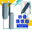 【折疊清潔刷】浴室玻璃清潔刷 擦窗器 除塵刷具 刮水器