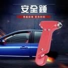 【破窗錘】車用急救安全錘 汽車事故逃生錘 火災擊窗錘 車窗擊破器 安全帶割斷器 切割器