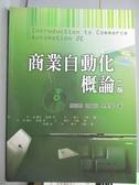 【書寶二手書T6/大學商學_PIA】商業自動化概論2/e_傅新彬