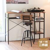 吧檯 桌椅 餐桌椅 工作桌椅【L0007】奧奧斯丁英倫側二層架吧檯桌+升降吧檯椅 MIT台灣製 收納專科