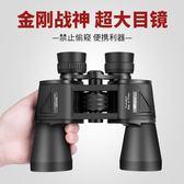 望遠鏡 雙筒手機望遠鏡 高倍高清兒童演唱會成人一萬米人體軍望眼鏡 創想數位DF