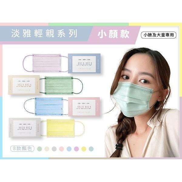 親親 JIUJIU 小顏款醫用口罩(30入) 輕親系列 款式可選【小三美日】MD雙鋼印
