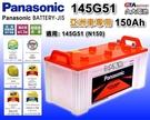 【久大電池】 國際牌 Panasonic 汽車電瓶145G51 N150 發電機 卡車 貨車 性能與壽命超越國產兩大品牌