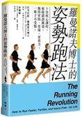 羅曼諾夫博士的姿勢跑法:十堂核心課程,根除錯誤跑姿,跑得更快、更遠、更省力,一輩