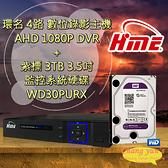 環名 HME 4路 數位錄影主機 AHD 1080P DVR + WD30PURX 紫標 3TB 3.5吋 監控系統硬碟