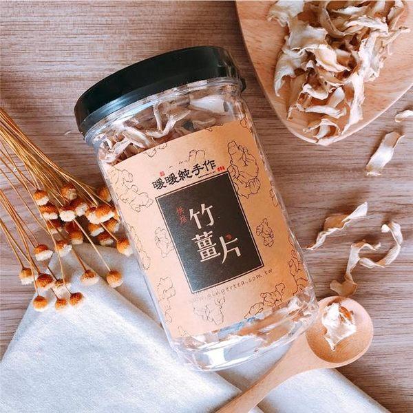 烘焙老薑片(竹薑 (120g) 原片乾燥薑片 暖暖純手作