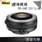 【下殺】NIKON AF-S Teleconverter TC-14E III 1.4X 加倍鏡 增距鏡 總代理國祥公司貨