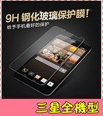 【萌萌噠】三星 全機型 Note5 s10 A8s S9 A7 S8 note9 A9 高清防爆 防刮 鋼化玻璃膜 9H硬度 螢幕玻璃貼
