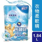 熊寶貝沁藍海洋香衣物柔軟精補充包 1.84L