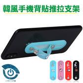 韓風手機背貼推拉支架 矽膠手機支架 指環扣 背貼支架