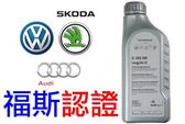 VW LongLife III 5W30 5W-30 福斯 原廠指定機油 長效 汽柴油用 504 507 奧迪 SKOD