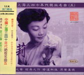 【停看聽音響唱片】【CD 】中國上海三四十年代絕版名曲五